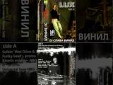 DJ Slava Vinil Lux mix 1998, Tape