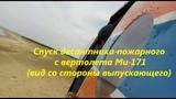 20.09.2018 прошли воздушные тренировки десантно-пожарной группы Алматинского авиаотделения
