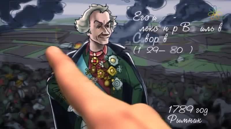 3 Александр Суворов