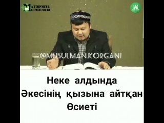 Ерсін Әміре Устаз