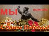 Ochen_trogatelnoe_video_ko_DNU_POBEDI!-1.mp4