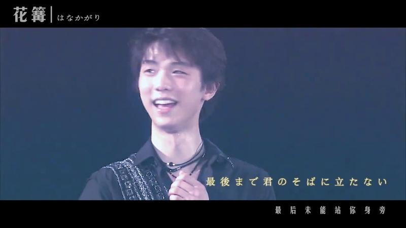 【Happy birthday,Yuzu!】【花篝はをカがり】
