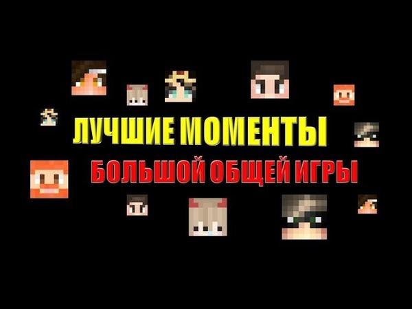 ⟡ Большая игра SkyGiants | Лучшие моменты ⟡