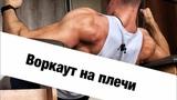 Как накачать плечи без качалки и железа? Задняя дельта
