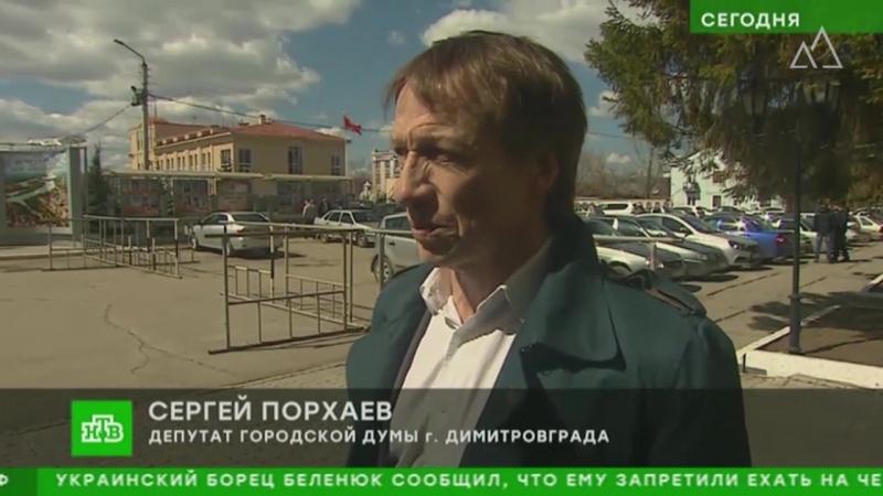 Димитровградские депутаты на НТВ