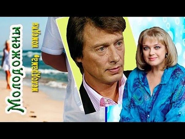 Мария Кожевникова и Анатолий Лобоцкий в фильме Молодожены