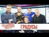 Группа Градусы в утреннем шоу
