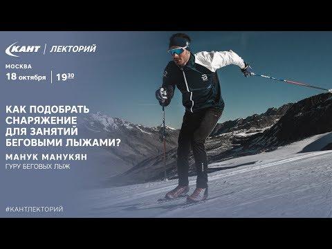 Кант Лекторий: «Как подобрать снаряжение для занятия беговыми лыжами?» Манук Манукян