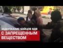 Спецназ задерживает бойцов ВДВ с запрещенным веществом