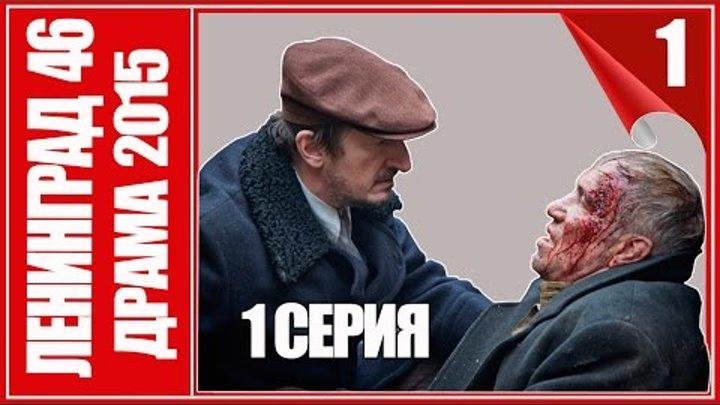 Ленинград 46 - 1 серия (HD 1080i). Криминал сериал фильм.