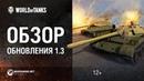 Обзор обновления 1 3 Ребаланс Т 55А и Объекта 260 Новая карта Кастомизация техники