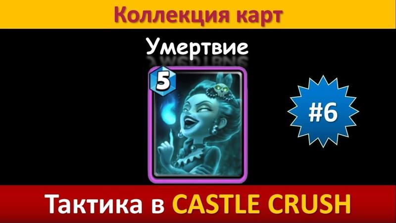 Тактика в Castle Crush ● Умертвие ● Коллекция карт ● Выпуск 6