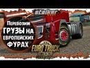 Euro Truck Simulator 2 (МП) ★ Те самые грузоперевозки!