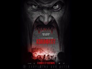 Хэллфест (2018) Официальный трейлер (HD)