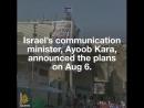 L'occupation israélienne prévoit de révoquer les références de la chaîne Aljazeera