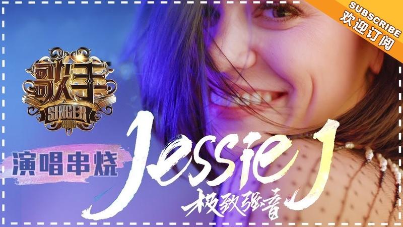 《歌手2018》Jessie J 演唱串烧 - Jessie J Singing Medley - Singer 2018【歌手官方音乐频道】