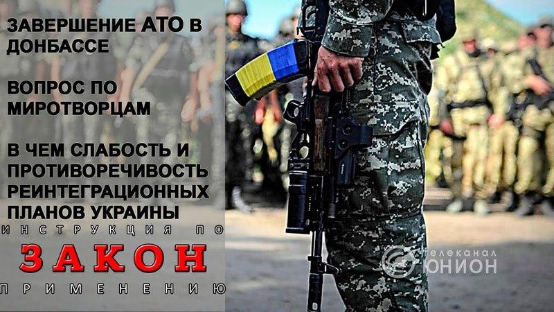 Операция Объединённых сил с 1 мая в Донбассе. 25.04.2018, Закон