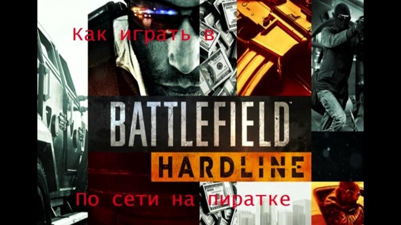 Как играть в battlefield hardline по сети на пиратке ПОКА НЕ ПОФИКСИЛИ