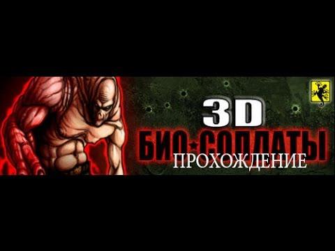 3D био солдаты. Прохождение. 3D Bio Soldiers. Passing