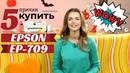 5 причин купить МФУ Epson Colorio EP 709A