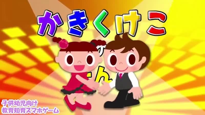 あいうえおの歌うた 【2】 50音 か行 『かきくけこ の たんご』 JAPANESE 50 SOUNDS Alphabet SONG あいうえおおんがく 子供幼児向け教育知育スマホゲーム