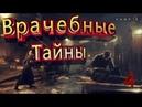 ▶ Vampyr (прохождение) 4 ▶ Врачебные тайны!