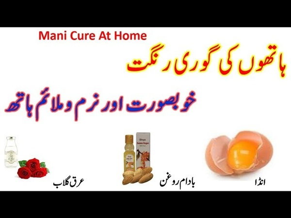 Perfect Home Beauty Tips For Hands Beauty In Urdu And Hindi