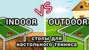 Indoor и Outdoor столы для настольного тенниса зальные и всепогодные, в чём разница
