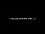 Ұл қызыңыз сізге аманат./ Ұстаз Ерлан Ақатаев.