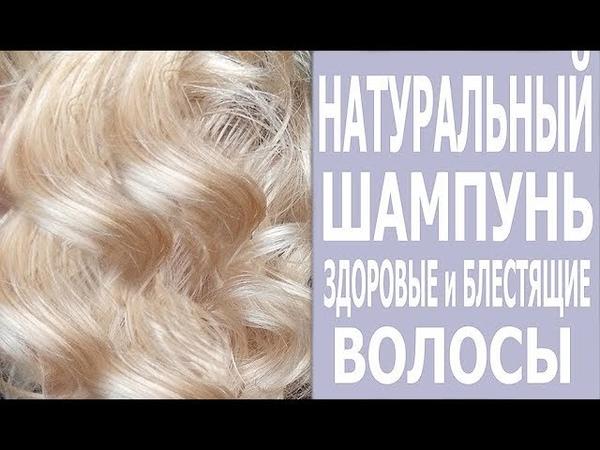 Чем я Мою Волосы Вы в Шоке Я тоже