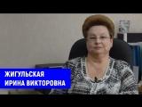 Жигульская Ирина Викторовна - директор МОУ Лицей №9, интервью