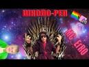 Rap Batle MC_ЕгRО VS Alexo