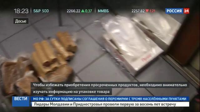 Новости на Россия 24 • Торговцы осетриной второй свежести: почему их бизнес процветает?