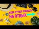Куда лучше поехать на отдых Ритмолог Вячеслав Солнцев