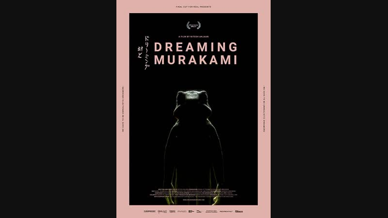 Dreaming Murakami (2017) by Nitesh Anjaan