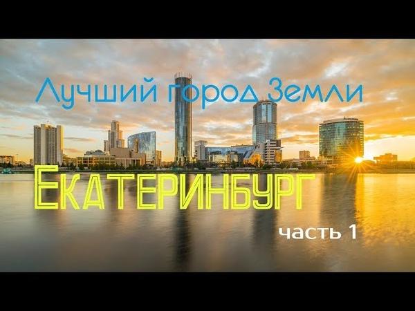 Лучший город Земли Екатеринбург часть 1