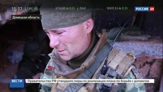 Новости на Россия 24 • ВСУ нарушили режим тишины больше 30 раз за сутки