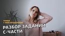 ЕГЭ ХИМИЯ 2019 РАЗБОР ЗАДАНИЙ С ЧАСТИ Лия Менделеева