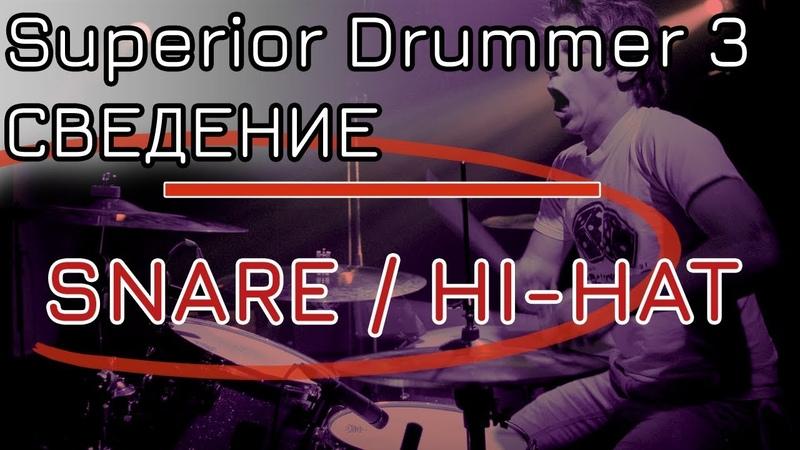 Сведение барабанов, Snare Hi-Hat (Superior Drummer 3)