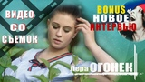 Видео со съемок клипа Ромашка + Bonus Интервью с Лерой Огонёк