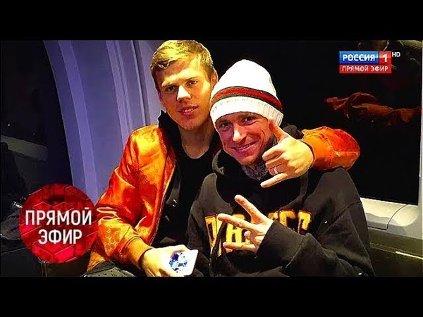 Осторожно Кокорин и Мамаев Футболисты и очень опасны Андрей Малахов Прямой эфир от 09 10 18