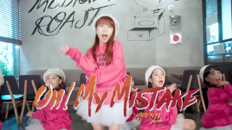 APRIL (에이프릴) - Oh! My Mistake (예쁜 게 죄) l Cover Dance