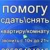 Сдам жильё в Петрозаводске