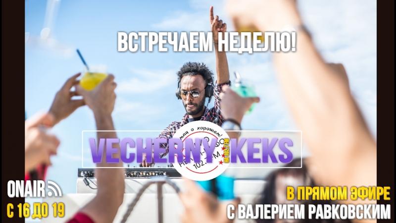 VECHERNY KEKS стартует неделю в прямом эфире на Радио Нелли Инфо