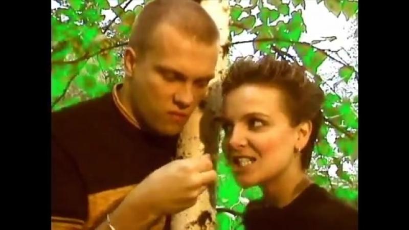 Маша и Медведи DJ Groove - Любочка (Pumping House Mix) 1999 год.