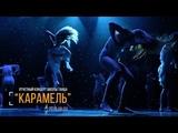 Отчетный концерт школы современного, спортивно-эстрадного танца КАРАМЕЛЬ.