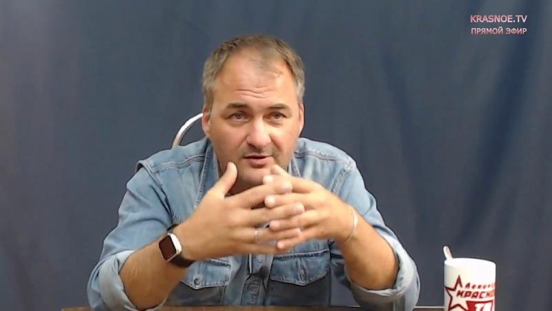 Прямой эфир. Дмитрий Кузьмин, По левому краю (15.08.2018)