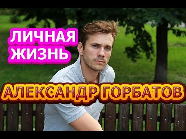 Александр Горбатов - биография, личная жизнь, жена, дети. Актер сериала Ненастье