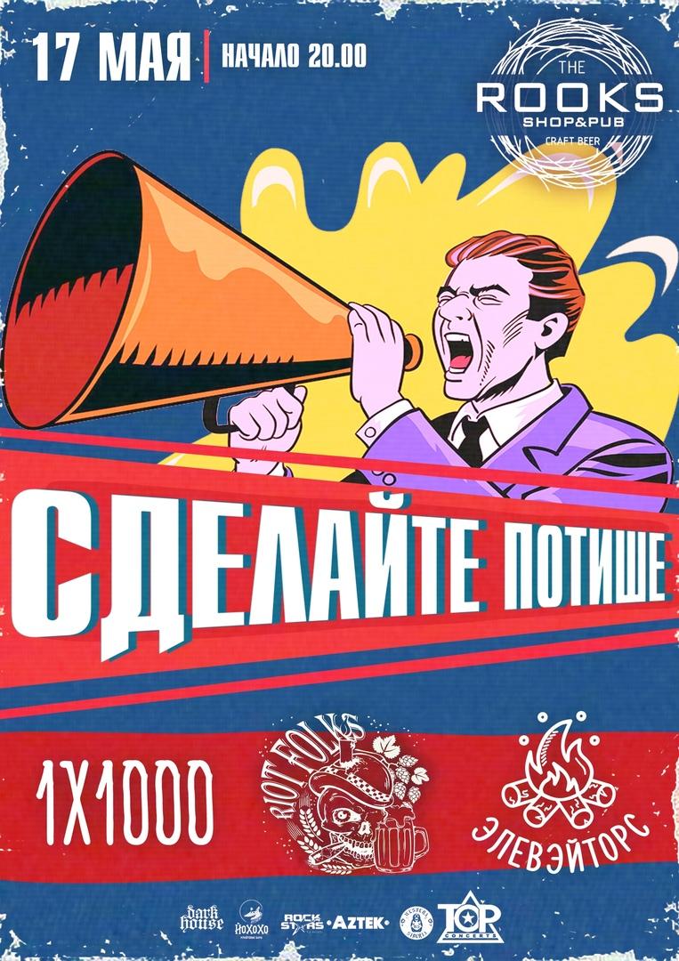 Афиша Новосибирск Сделайте потише / 17 мая / Rooks