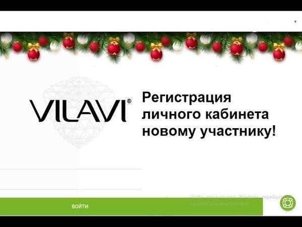 ⚡️Tayga8⚡️ - регистрация личного кабинета в VILAVI новому участнику